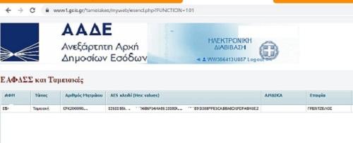 Οδηγίες έκδοσης και λήψης AES Key,Κλειδάριθμου ταμειακών