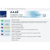 Online σύνδεση ταμειακής μηχανής με ΓΓΠΣ-ΑΑΔΕ