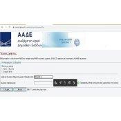 Ηλεκτρονική εφαρμογή για έλεγχο νομιμότητας ταμειακής μηχανής