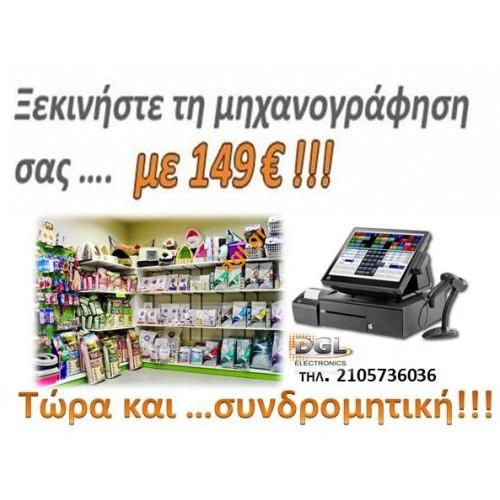 Top shop start φθηνή μηχανογράφηση