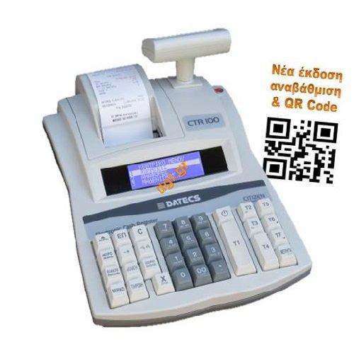 DATECS CTR 100 CITIZEN Ταμειακή Μηχανή ΓΓΠΣ