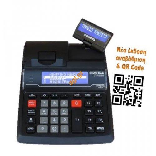 ταμειακή μηχανή datecs ctr220 citizen